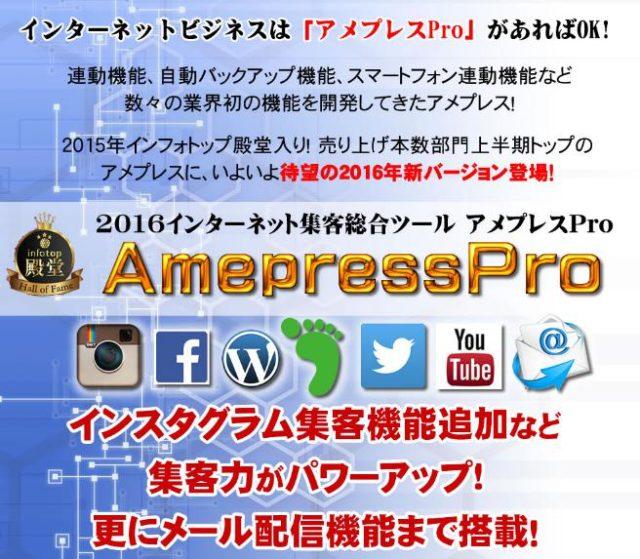 amepress1